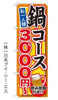 【鍋コース お一人様3,000円〜 飲み放題付き!!】鍋のぼり旗