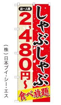 【しゃぶしゃぶ食べ放題 お一人様2,480円〜】鍋のぼり旗