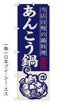 【あんこう鍋】鍋のぼり旗