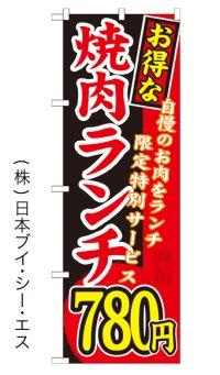 【お得な焼肉ランチ780円】焼肉のぼり旗