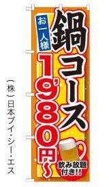 【鍋コース お一人様1,980円〜 飲み放題付き!!】鍋のぼり旗