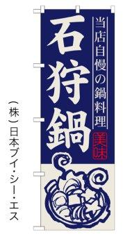【石狩鍋】鍋のぼり旗