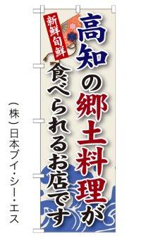 【高知の郷土料理が食べられるお店です】郷土料理のぼり旗