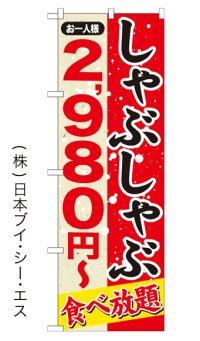 【しゃぶしゃぶ食べ放題 お一人様2,980円〜】鍋のぼり旗