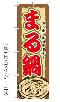 【まる鍋】鍋のぼり旗