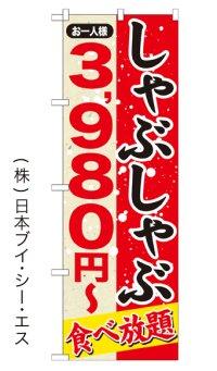 【しゃぶしゃぶ食べ放題 お一人様3,980円〜】鍋のぼり旗