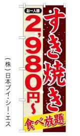 【すき焼き食べ放題 お一人様2,980円〜】鍋のぼり旗
