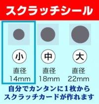 【スクラッチシール小 直径14mm】1シート104付