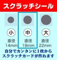 【スクラッチシール中 直径18mm】1シート104付
