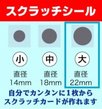 【スクラッチシール大 直径22mm】1シート104付
