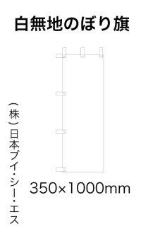 【白無地のぼり旗 350×1,000mm】のぼり旗