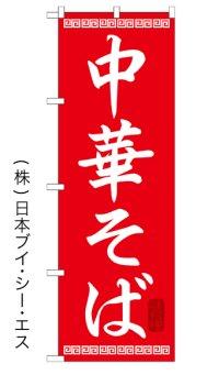 【中華そば】特価のぼり旗