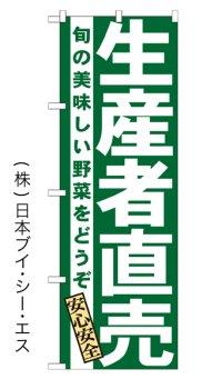 SALE限定品【生産者直売】特価のぼり旗