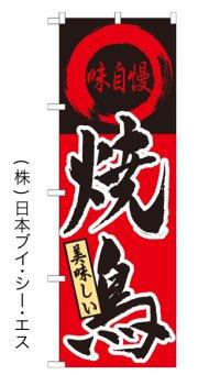 【焼鳥】特価のぼり旗