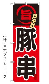 【豚串】特価のぼり旗
