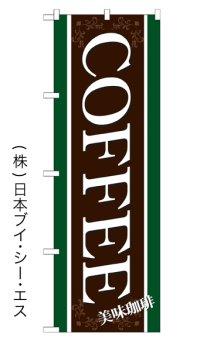 【COFFEE】特価のぼり旗