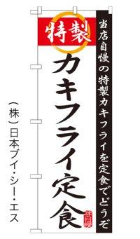 【特製カキフライ定食】特価のぼり旗