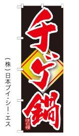 【チゲ鍋】特価のぼり旗