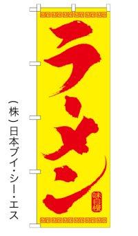 【ラーメン(黄)】特価のぼり旗