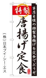 【特製唐揚げ定食】特価のぼり旗