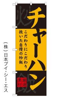 【チャーハン】特価のぼり旗