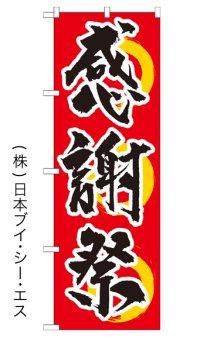 【感謝祭】特価のぼり旗