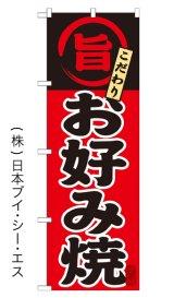 【お好み焼】特価のぼり旗