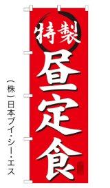 【特製 昼定食】特価のぼり旗