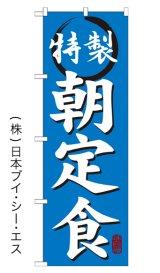 【特製 朝定食】特価のぼり旗
