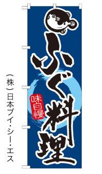 【ふぐ料理】特価のぼり旗