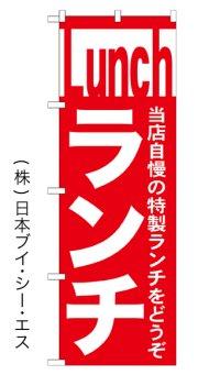 【ランチ】特価のぼり旗