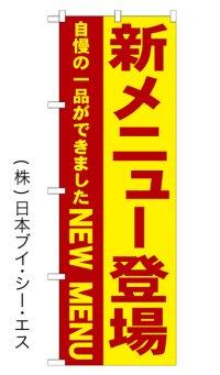【新メニュー登場】特価のぼり旗