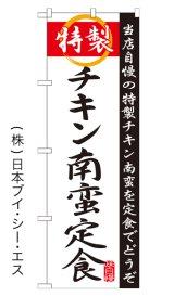 【特製チキン南蛮定食】特価のぼり旗