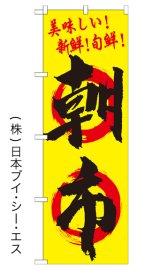 【朝市】特価のぼり旗