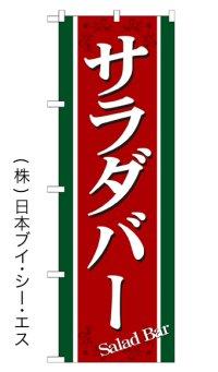 【サラダバー】特価のぼり旗