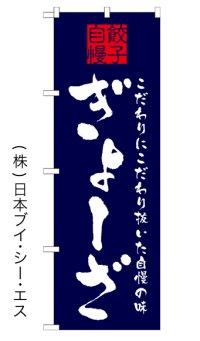 【ぎょーざ】特価のぼり旗