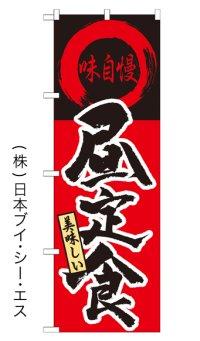 【昼定食】特価のぼり旗