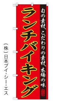 【ランチバイキング】特価のぼり旗