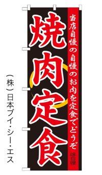 【焼肉定食】特価のぼり旗