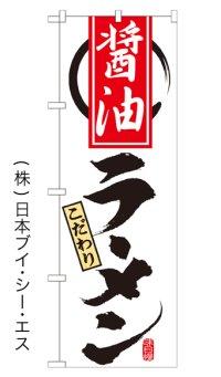 【醤油ラーメン】特価のぼり旗