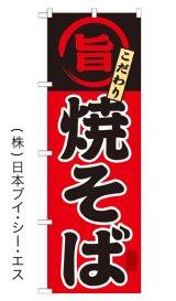 【焼そば】特価のぼり旗
