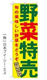 SALE限定品【野菜特売】特価のぼり旗