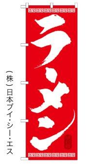 【ラーメン(赤)】特価のぼり旗