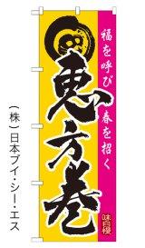 【恵方巻】特価のぼり旗