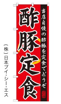 【酢豚定食】特価のぼり旗