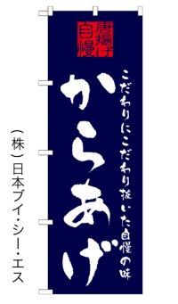 【からあげ】特価のぼり旗