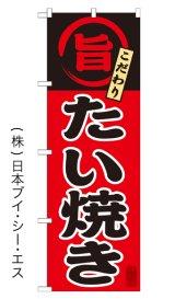 【たい焼き】特価のぼり旗
