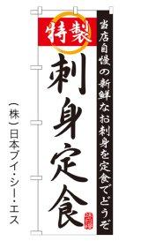 【特製刺身定食】特価のぼり旗