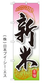 SALE限定品【新米】特価のぼり旗