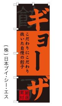 【ギョーザ】特価のぼり旗